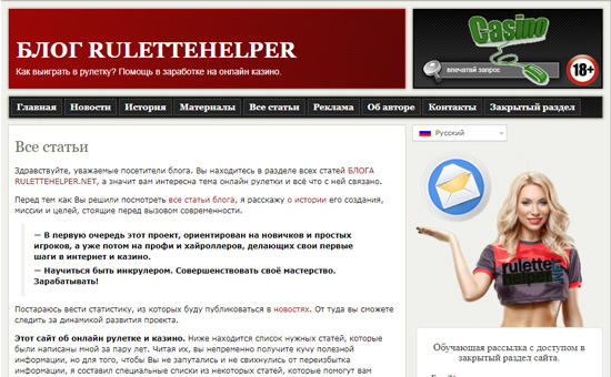 все статьи блога rulettehelper.net