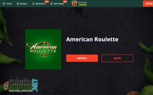 игры онлайн рулетки выиграть или нет